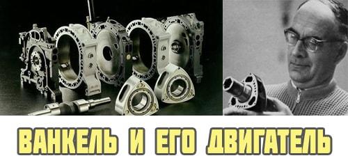 Изобретение Ванкеля