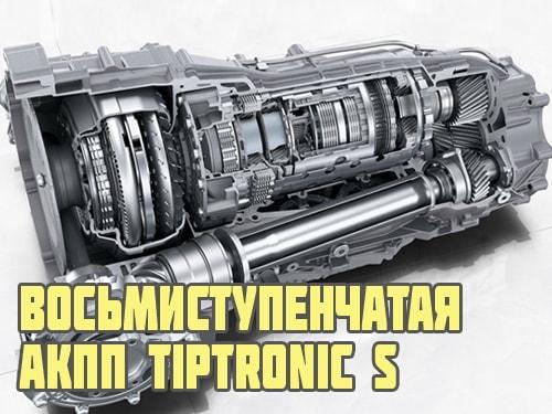 Восьмиступенчатая Tiptronic S
