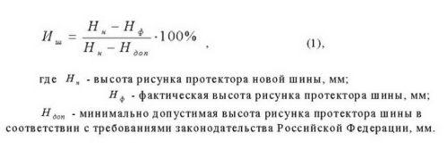 Формула для определения степени износа
