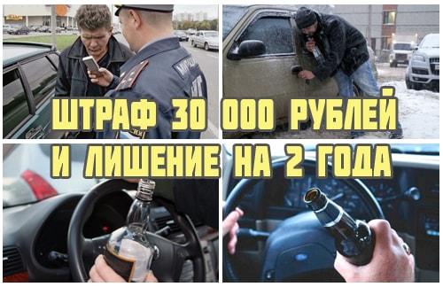 Если пил за рулем