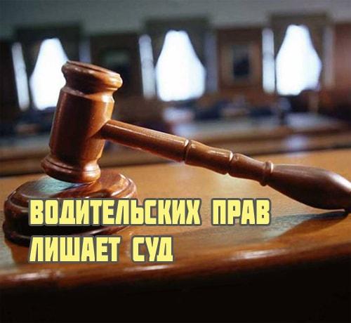 Прав лишает суд