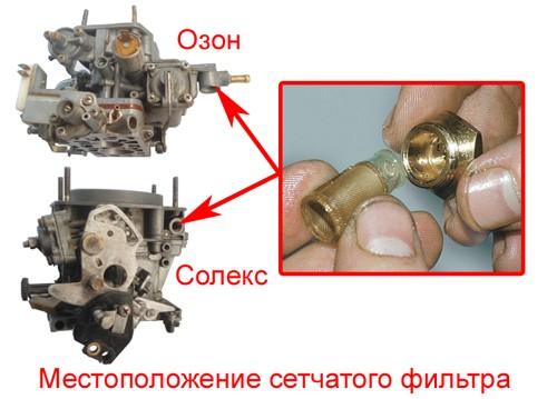 Сетчатый фильтр карбюратора