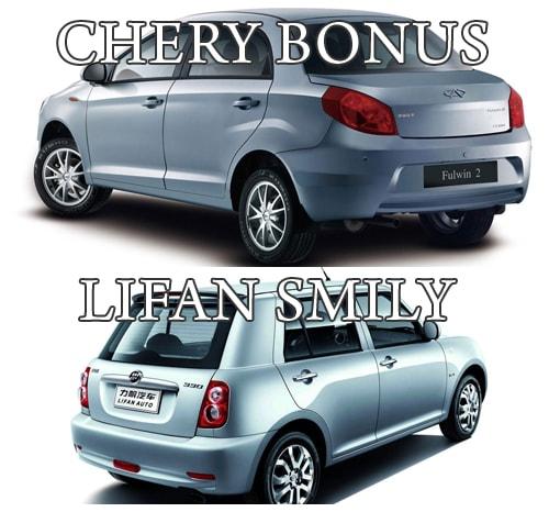 Chery и Lifan
