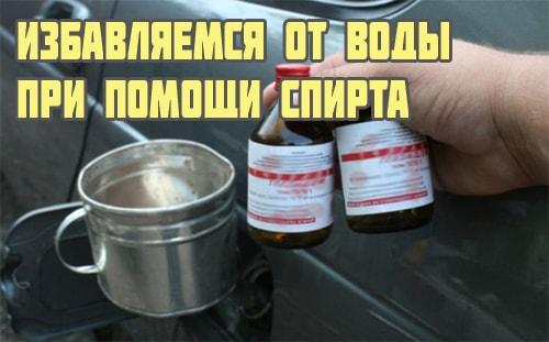 Как удалить воду из бака