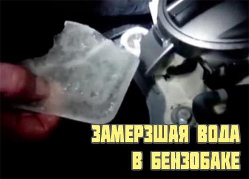 Попала вода в бензобак