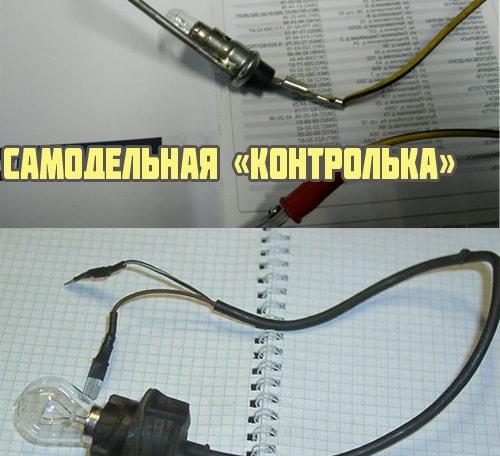Контролька для проверки спидометра