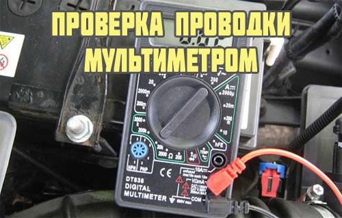 Проверка проводки мультиметром