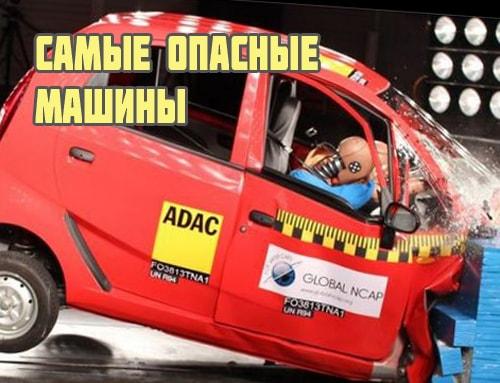 Самые опасные машины