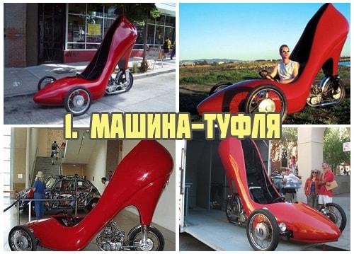 Машина туфля