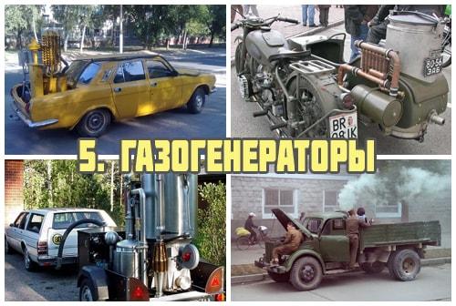 Машины на дровах