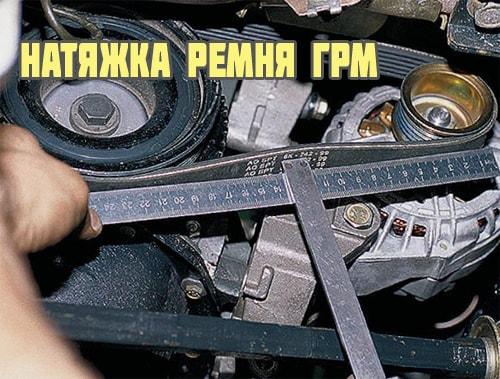 Натяжка ремня ГРМ на ВАЗ 2112