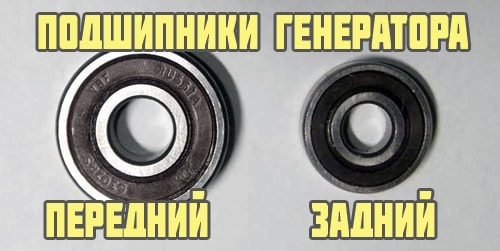 Передний и задний подшипники генератора