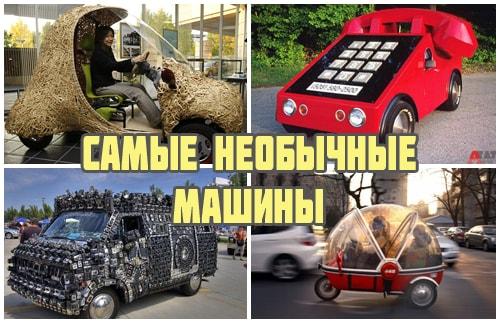 Самые необычные машины