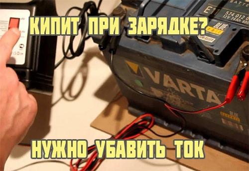 Что делать если кипит аккумулятор
