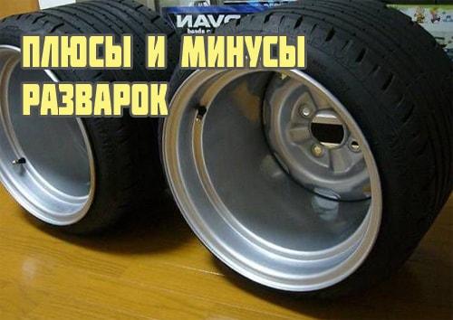 Разварка дисков