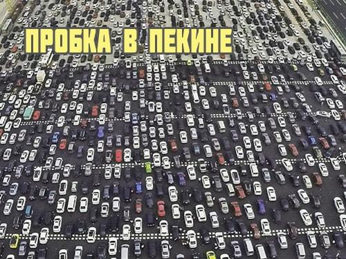 Пробки в Пекине