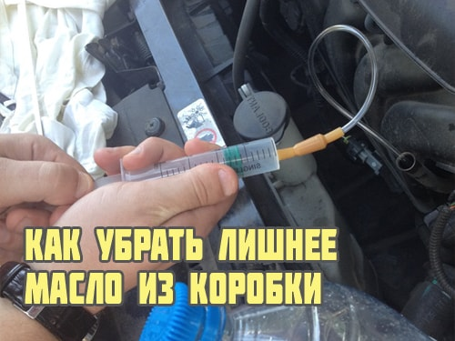 Как убрать лишнее масло