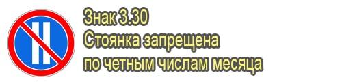 Стоянка запрещена по четным числам