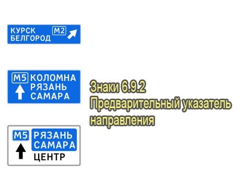Предварительный указатель направления