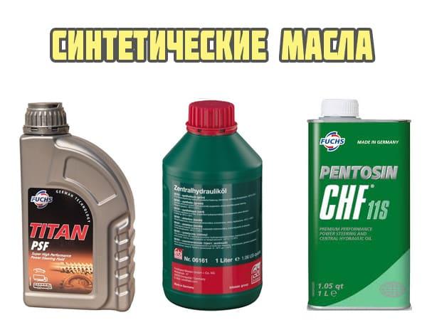 Синтетические масла
