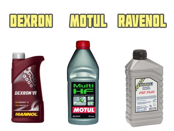 Сорта жидкости ГУР