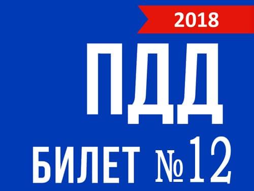 Билет №12