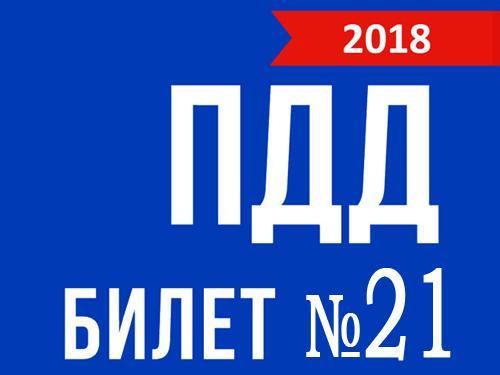 Билет №21