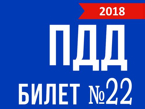 Билет №22