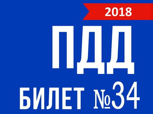 Билет №34