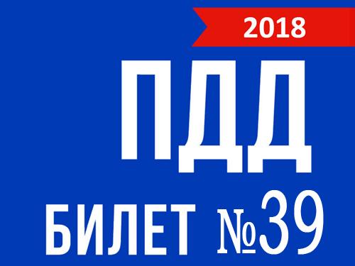 Билет №39