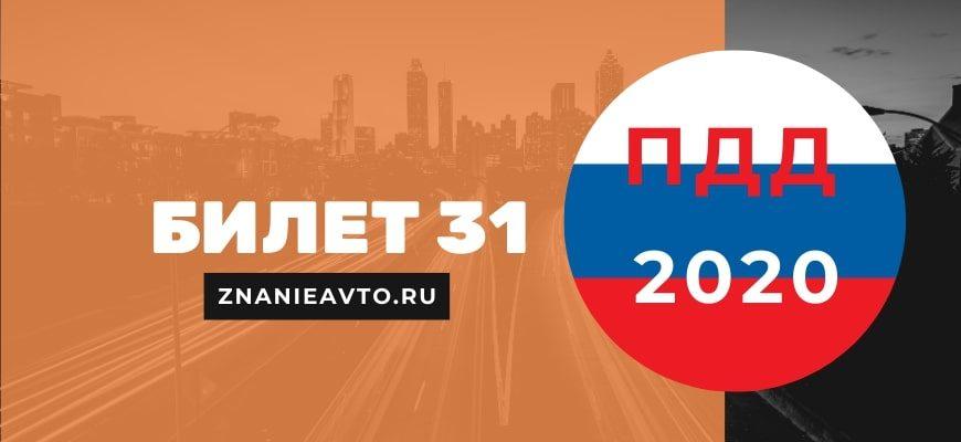 Билет 31