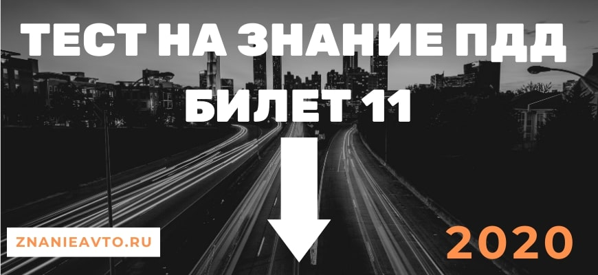 Тест 11