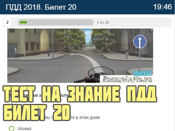 Тест 20