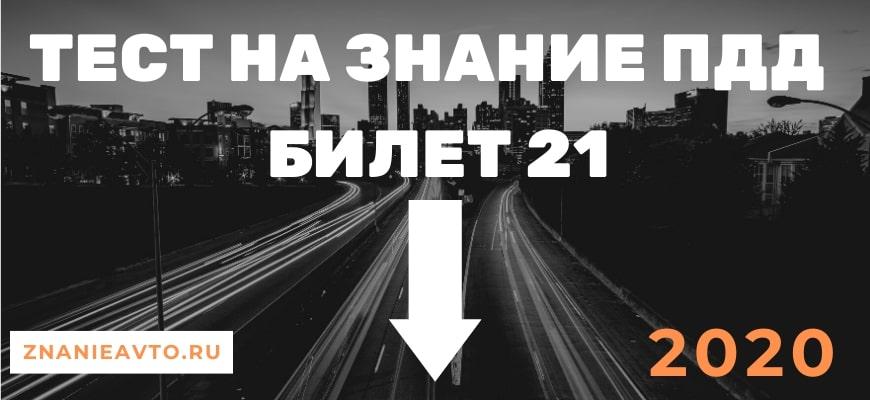 Тест 21