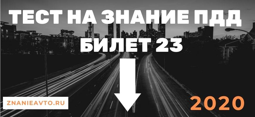 Тест 23