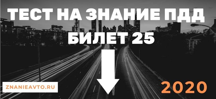 Тест 25