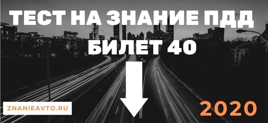 Тест 40