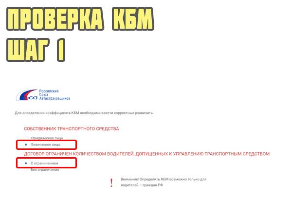 Проверка КБМ шаг 1