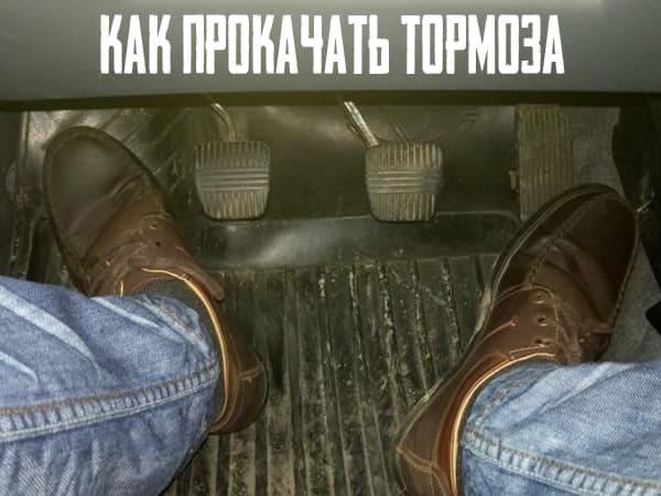 Как прокачать тормоза