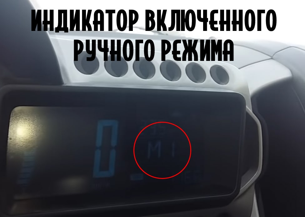 Индикация ручного режима АКПП