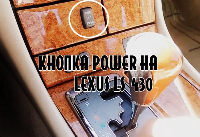 кнопка power на lexus