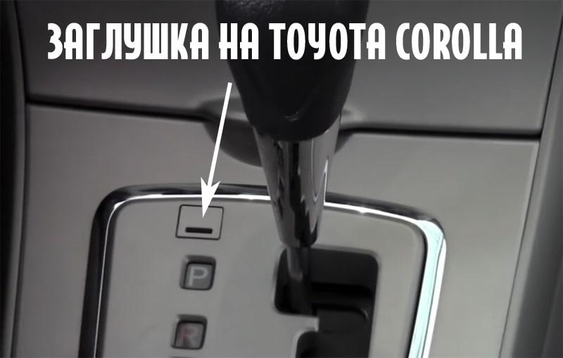 Заглушка на Toyota Corolla