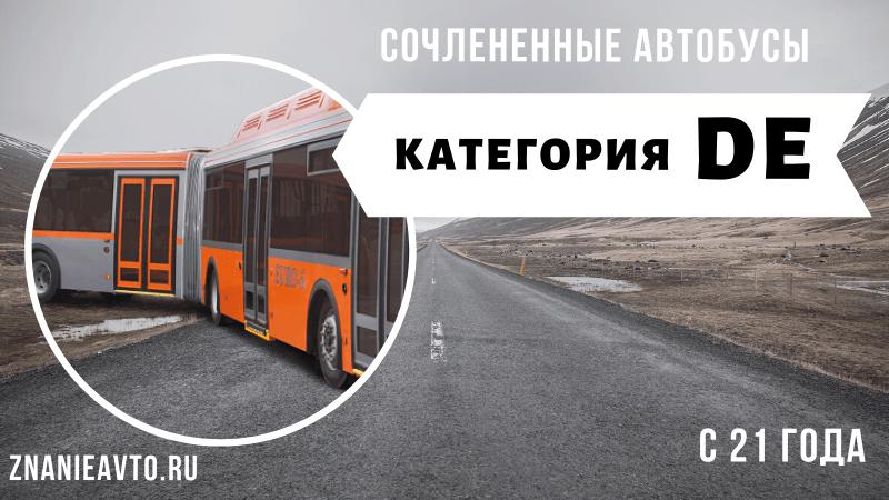 Сочлененные автобусы (De)