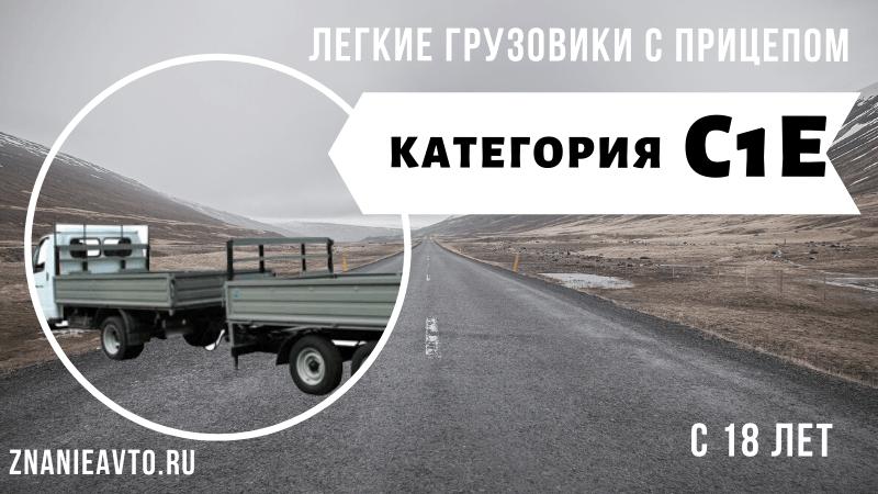 Легкие грузовики с прицепом (C1E)