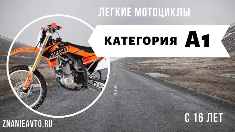 Легкие мотоциклы (A1)