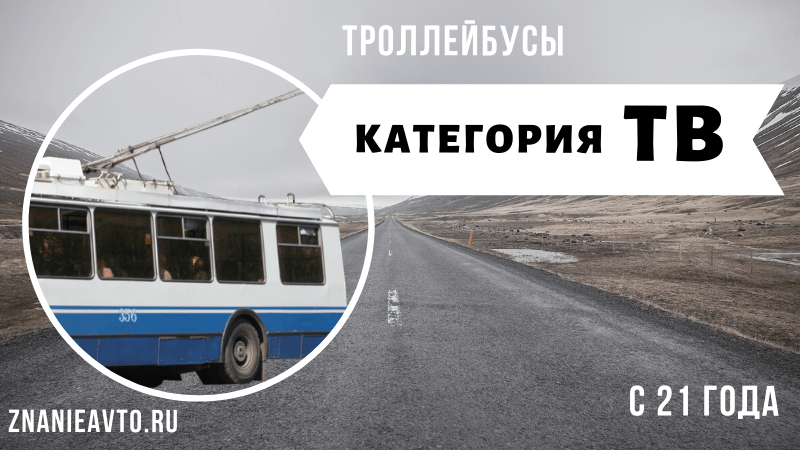 Троллейбусы (Tb)