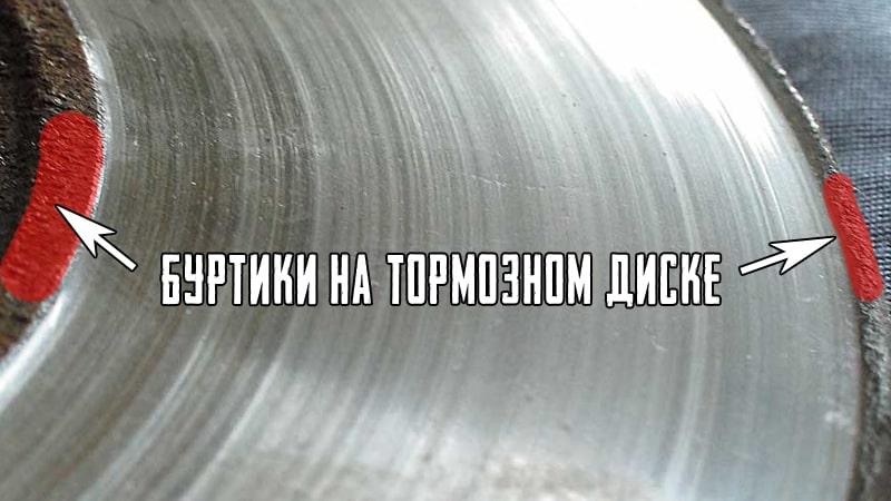 Буртики на тормозном диске
