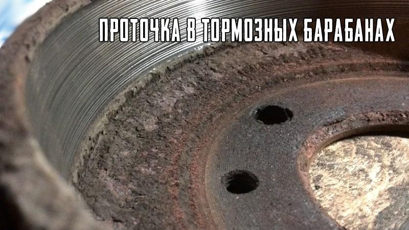 Проточка в тормозных барабанах