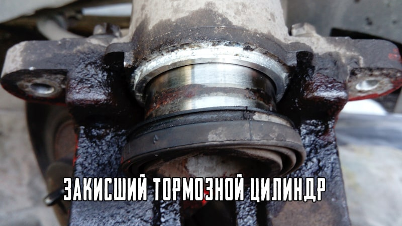 Закисший тормозной цилиндр